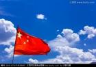 崛起的中国永不倒