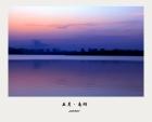 五月·南湖