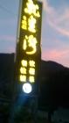 四岭水库的夜色