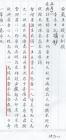 王士骏杭州求学记