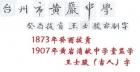 台州黄岩中学新校名题字方案之一