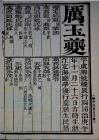 清光绪丁酉科(浙江)拔贡第一名厉玉夔作者:岸岛