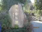 参观杭州博物馆