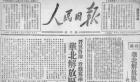 祝人民日报诞生70周年