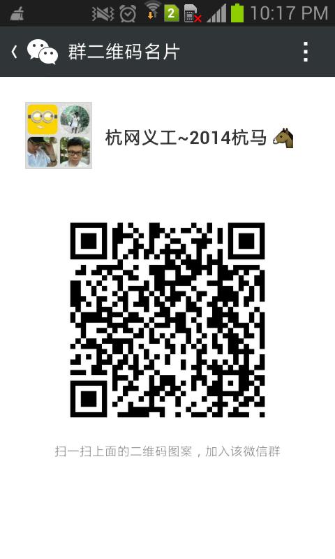2014杭马
